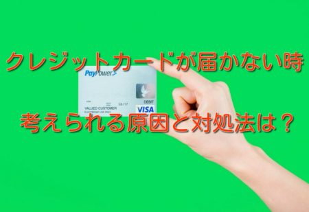 クレジットカードが届かない時に考えられる原因と対処法