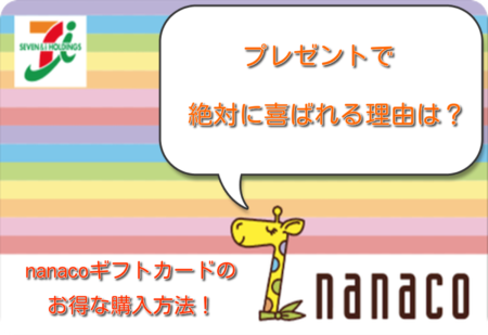 nanacoギフトカードのお得な購入方法!
