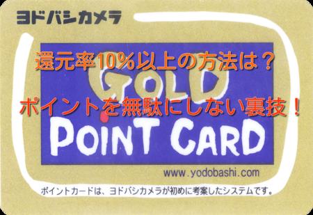ヨドバシポイントカードのポイントを無駄にしない裏技