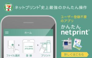 netprintとは?
