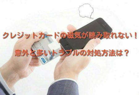 クレジットカードの磁気が読み取れない!意外と多いトラブルの対処方法
