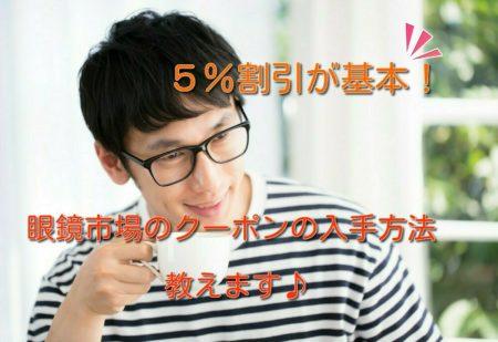眼鏡市場のお得なクーポンの入手方法