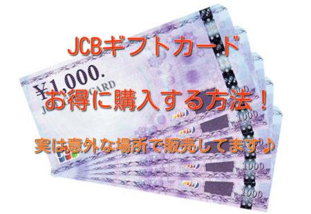 JCBギフトカードをお得に購入する方法