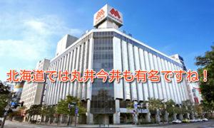 北海道では丸井今井も有名ですね!