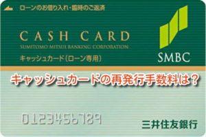 三井住友銀行キャッシュカードの再発行手数料は?