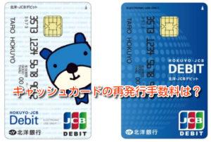 北洋銀行キャッシュカードの再発行手数料は?