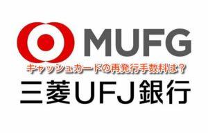 三菱UFJ銀行キャッシュカードの再発行手数料は?