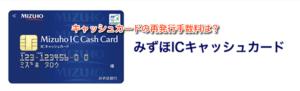 みずほ銀行キャッシュカードの再発行手数料は?