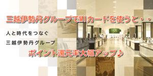 提携百貨店の利用がお得!