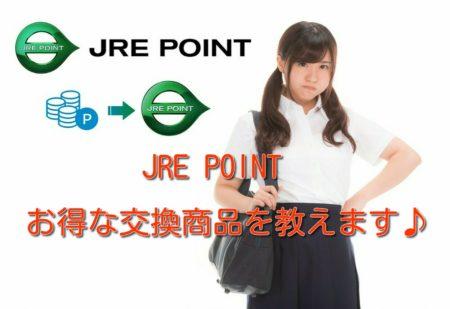 JRE POINTのお得な交換商品&使い方