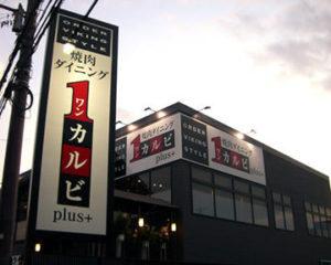 ワンカルビ 八尾山城店