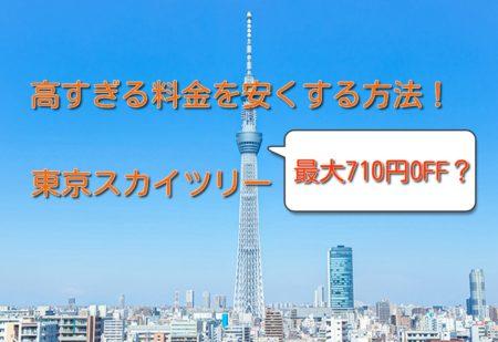 東京スカイツリーの高すぎる料金を安くする方法!最大710円OFF