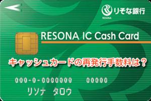 りそな銀行キャッシュカードの再発行手数料は?