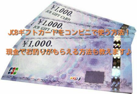 JCBギフトカードをコンビニで使う方法!現金でお釣りがもらえる方法