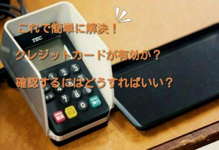 簡単に解決!クレジットカードが有効か確認する方法