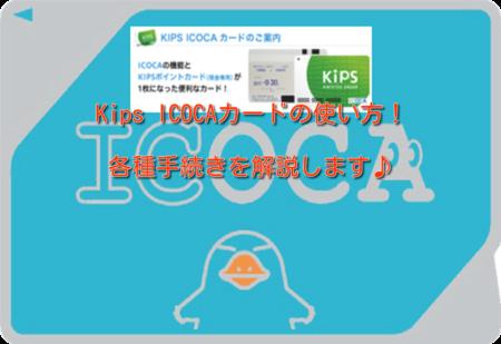 Kips ICOCAカードの使い方