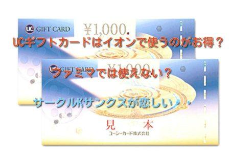 UCギフトカードはイオンで使うのがお得?ファミマでは使えない?
