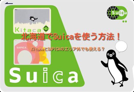 北海道でSuicaを使う方法!KitacaとSAPICAのエリア外でも使える
