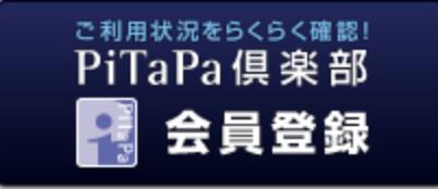 PiTaPaの残高確認方法|PiTaPa倶楽部の使い方も教えます!