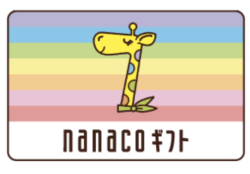 贈答品や返礼品に!nanacoギフトカードの購入方法と利用方法は?