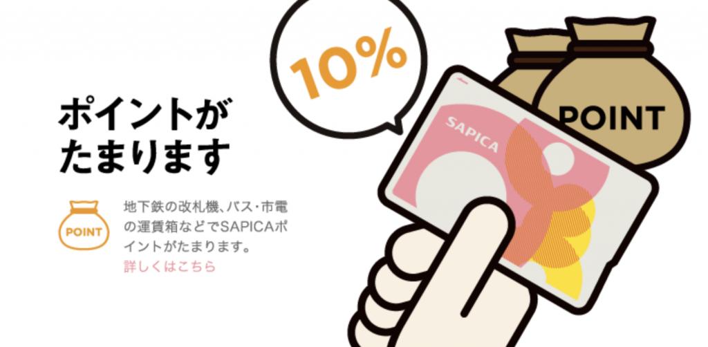 SAPICAにチャージ!SAPICAの購入・チャージを3つのポイントで解説します!