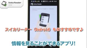 スイカリーダー(Android)もおすすめです♪