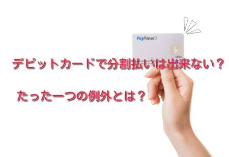 デビットカードで分割払いは絶対に出来ないの?