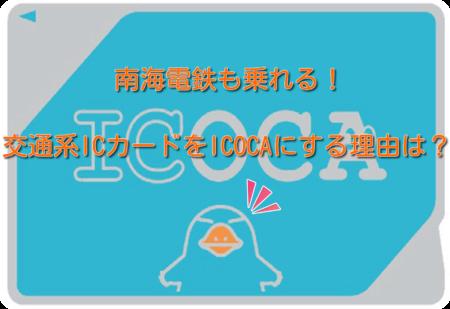 南海電鉄も乗れる!交通系ICカードをICOCAにする理由