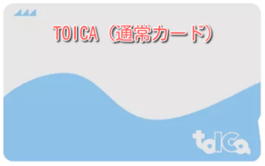 TOICA(通常カード)