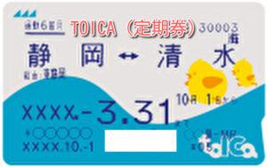 TOICA(定期券)