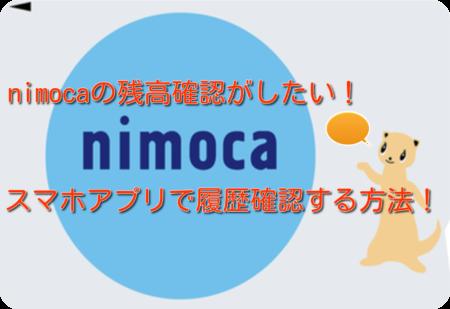nimocaの残高確認がしたい!スマホアプリで履歴確認する方法