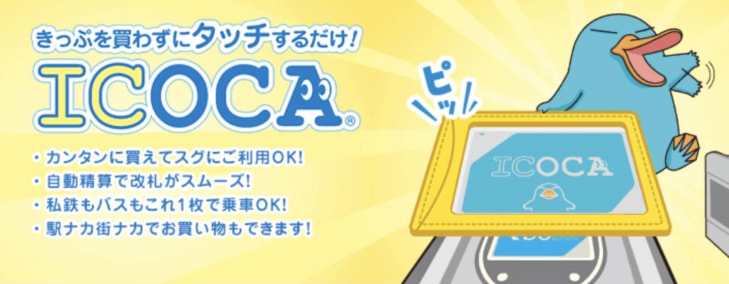 南海電鉄も乗れる!交通系ICカードをICOCAにする理由とは?