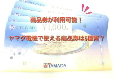 ヤマダ電機で利用できる商品券は5種類