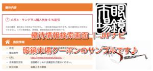 優待情報検索画面 | JAFナビ