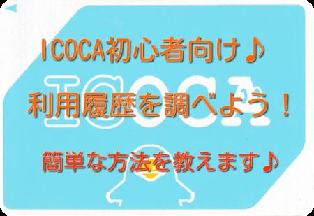 ICOCA初心者向け|利用履歴を調べる方法