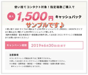 眼鏡市場の超特割クーポン1500円