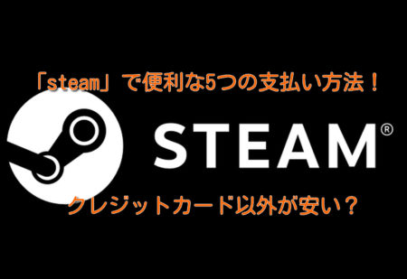 「steam」で便利な5つの支払い方法