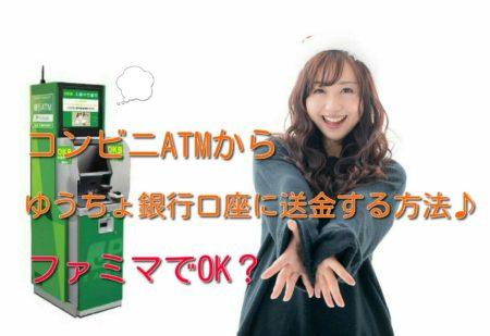 コンビニATMから「ゆうちょ銀行口座」に送金する方法