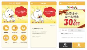 コロッケ倶楽部公式アプリ
