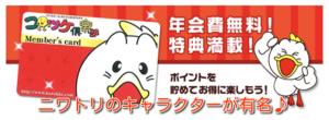 コロッケ倶楽部のキャラクター!