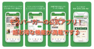 モスバーガーの公式アプリ