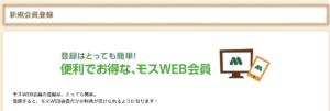 WEB会員登録モスクーポン